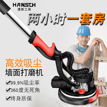 Putty wall polishing machine multi-functional ultra-light electric sandpaper machine wall light dust-free self-priming polishing machine