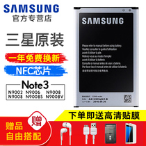 Samsung Note3 original battery cell phone SM-N9000 N9002 N9009 N9005 N9006 N9008V S large capacity original