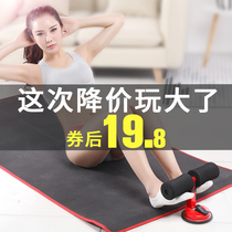 Sit-ups auxiliary fixed foot waist reduction abdominal machine yoga volume abdominal sucker abdominal fitness equipment home plate