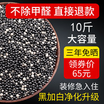 Nano-Crystal in addition to formaldehyde Activated Carbon Package new house Strong in addition to taste the star home to remove the smell artifact Los Yan stone