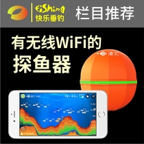 Magic Eye Ling Hui fishfinder wireless wifi smart sonar underwater visual detector mobile phone fishing gear