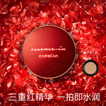 Katz blue pomegranate cushion bb Cream Foundation students special girl concealer moisturizing long-lasting water CC Cream