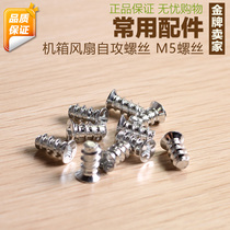 Chassis fan flat head self-tapping screw cooling fan M5 screw computer accessories small countersunk screw 10 tablets