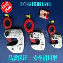 Taiwan imported horizontal lifting clamp flat lifting plate clamp forging lifting clamp LC lifting clamp spreader 1t2t3 tons