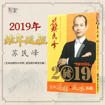 Spot Hong Kong original genuine Su minfeng 2019 year of the pig fortune