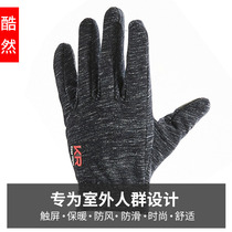 Outdoor gloves men and women climbing climbing gloves non-slip waterproof warm gloves field survival wear-resistant gloves