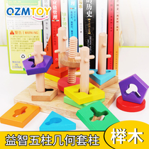 Infant early education puzzle set of columns boys and girls 1-3 years old baby geometry paired five-column toys