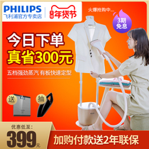 Philips hand-held ironing machine household steam iron small portable ironing clothes hanging vertical ironing machine GC529