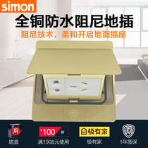New Simon D6 damped five-hole all-copper insert waterproof-bounced floor switch socket champagne gold