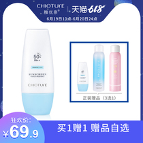 Juvenile gifted spring sunscreen to send spray isolation UV waterproof facial sunscreen student party female spf50