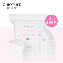 Wakka you spring skin-friendly cotton pad 200 pieces of three-layer side cotton pad makeup makeup Water Cleansing makeup thin