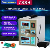 SUNKKO788H lithium battery spot welding machine small micro multi-pulse DIY home precision battery welding charger