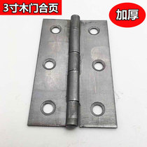 3 inch thick iron page wooden door page 1.5mm ordinary welded hinge cabinet door box wrap page