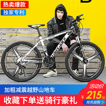 Bicycle adult mountain off-road variable speed road sports car male and female students lightweight racing youth shock-absorbing bicycle