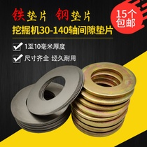 Digging machine excavator bucket bucket pin gap dedicated bucket bucket thick thin steel gasket round wear-resistant shaft pad