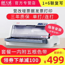 Tianwei 630K with injection type printer VAT invoice tax bill 24-pin type 82 Column 1 6 express single delivery single out of the library single quadruple double printing machine