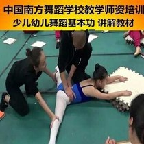 E5 Chinese Southern Dance School basic skills teaching teacher training childrens science teaching quality basic skills