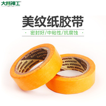 Masking tape masking tape can be hand tear tape 15MM * 10 meters