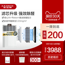 AO Smith in addition to formaldehyde PM2 5 second-hand smoke air purifier purifier home bedroom KJ802B
