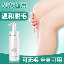 Depilatory cream to the armpit armpit spray private parts legs pubic hair lip hair male and female students body must not special permanent