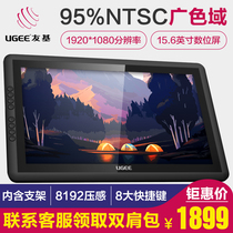 Youji UG pro 16 pen screen 15 6 inch hand-painted screen computer painting screen drawing pen tablet hand-painted board