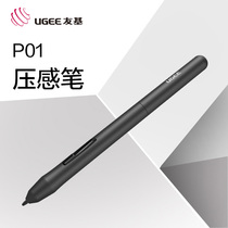 Friends group P01 passive pen pen tablet screen accessories passive pressure pen EX08 RB160 G5 CV720P
