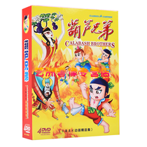 Hulu brothers DVD childrens cartoon CD Shanghai fine art film gourd HD video DVD collection