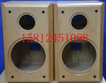 (Guangzhou Hui Wei speaker store) Hui Wei SS8IIR SS1II solid wood bookshelf speaker empty box pair