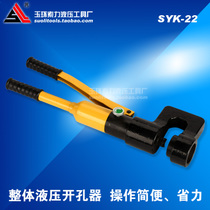 SYK-22 integral hydraulic hole opener bridge safety hydraulic punching machine iron plate stainless steel one-piece hole opener
