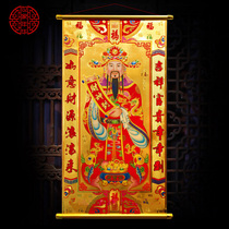 New gold leaf three-dimensional God of wealth to Fortune shop dedicated please God of wealth pendant hanging paintings wall stickers