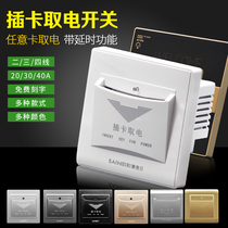 Hotel card take power switch card machine 40A three or four lines with delay power function Champagne Gold Black