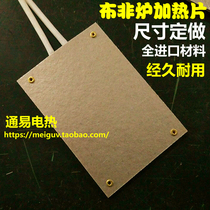 Cloth non-oven electric heat plate mica heating chip fast heating stable burn-resistant 220V can be made size.