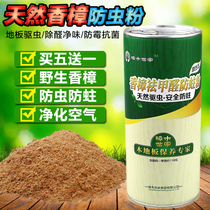 Camphor wood parquet special camphor moth moth powder pure natural wood flooring pest control powder insect pest control agent camphor wood powder