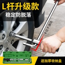 Xinrui car tire wrench stretching effort cross socket wrench 17 19 sleeve disassembly tire tool