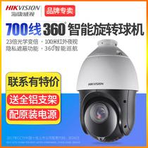 Hikvision ds-2ac4023i-d 700 Line analog HD monitoring ball machine Infrared rotating platform camera