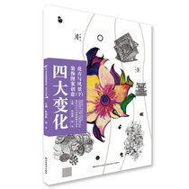 Four major changes decorative pattern creative flowers and landscape under the art design tool book student books.