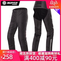 Sai yu riding pants men motorcycle winter warm waterproof wind-proof electric car quick-release pants Knight equipment