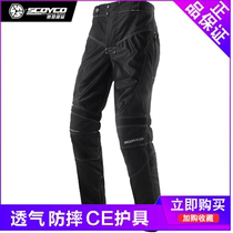 Race feather riding pants mens drop-proof breathable mesh wear-resistant off-road motorcycle motorcycle pants spring and summer Knight equipment