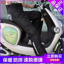 MOTOBOY riding suit male motorcycle winter windproof warm drop fast off electric motor car quick release riding pants