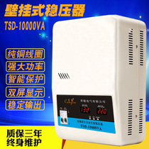 Regulator 220v fully automatic household 10000w pure copper AC computer air conditioning 10kw single-phase power regulator