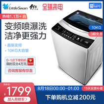 Small swan 10 kg automatic household intelligent frequency wave washing machine large capacity TB100V60WD