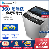 Small swan 10 kg automatic household washing machine large capacity impeller intelligent operation TB100V60