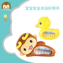 Excellent horse Liu Two-in-a water temperature meter baby safe bathing good helper MS415
