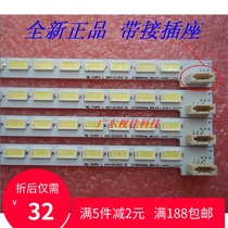 New Changhong original 3D55A6000i light bar LED55760D light bar LTA550HQ20 light bar