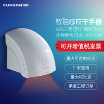 Chuansha hotel bathroom home automatic induction hot and cold dry mobile phone dry hand dryer mobile phone hand dryer