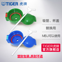 Tiger tiger straw cup cover accessories childrens insulation cup MBJ-C06C MML-C06C MBR-S replacement