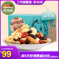 (Three Squirrels _ daily nuts 750g 30 days) mixed nuts small package snacks gift package