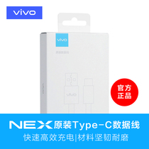 (official genuine) Vivo NEX original TYPE-C data cable