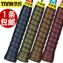 TAAN Taion TW090 sweat belt thickened non-slip badminton racket tennis racket wrapped Rod slingshot keel hand glue