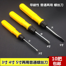 Yellow handle dual-use screwdriver screwdriver yellow plastic handle ordinary screwdriver large medium small